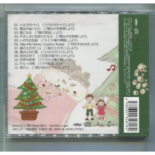 Kids~ジブリ de Christmas~ ジブリ曲のクリスマスアレンジ集 ★未開封_画像2