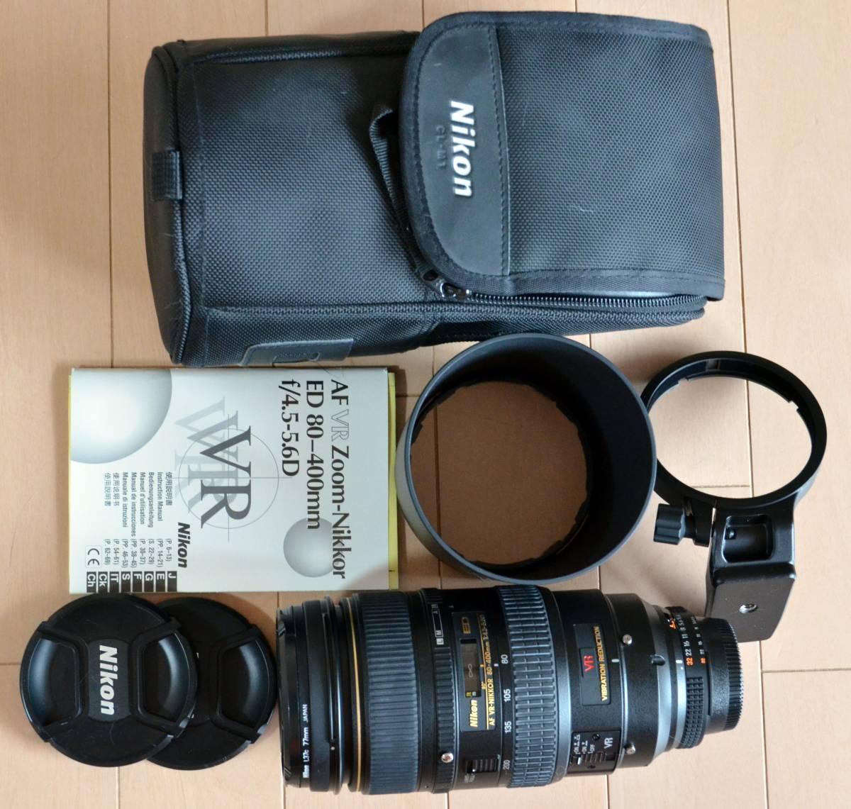 Nikon ニコン AF VR Zoom-Nikkor ED 80-400mm f/4.5-5.6D
