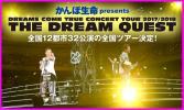 【先行当選分】3/4(日)DREAMS COME TRUE【ドリカム】♪超貴重1〜2枚♪横浜アリーナ♪