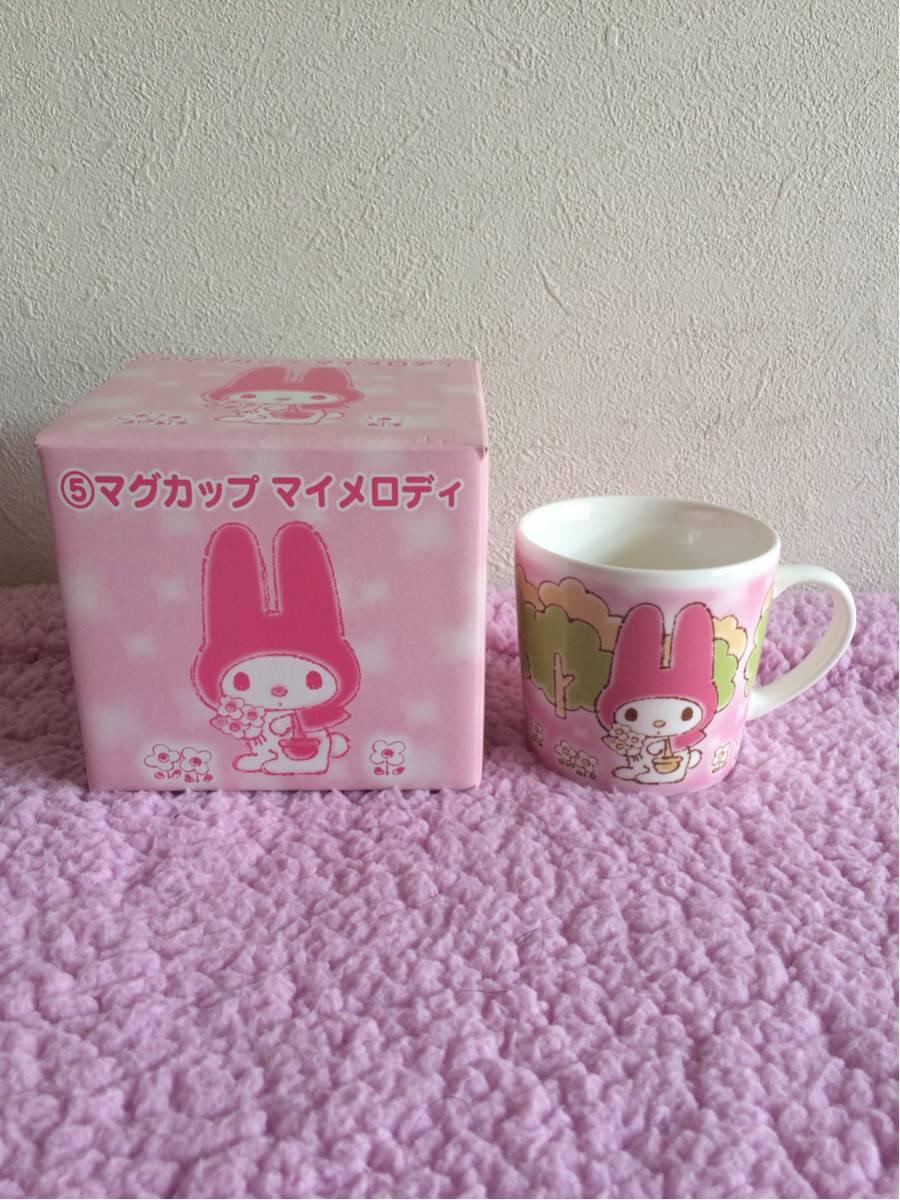 【非売品】サンリオ当たりくじ マイメロディ マグカップ グッズの画像