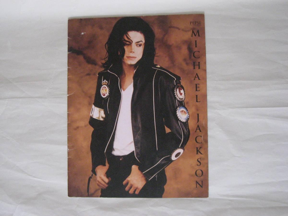 マイケル・ジャクソン『DANGEROUS WORLD TOUR 』1992年 パンフレット 送料込み!