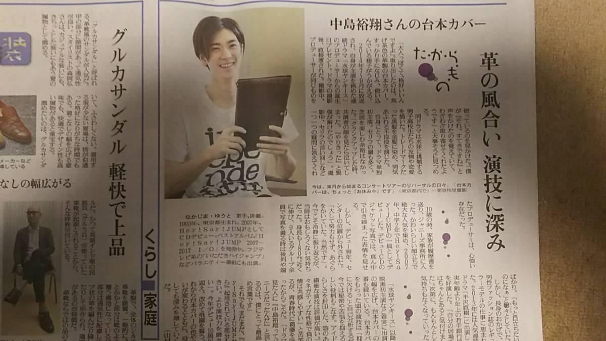 ◆中島裕翔のたからもの 新聞記事 ◆