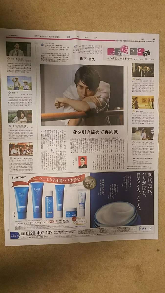 ◆山下智久 「コードブルー」 新聞記事 ◆