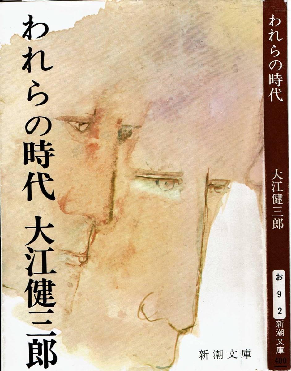大江健三郎、われらの時代,MG00001_画像1