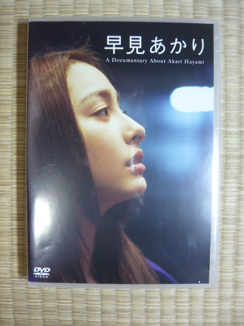 早見あかり A Documentary About Akari Hayami DVD グッズの画像