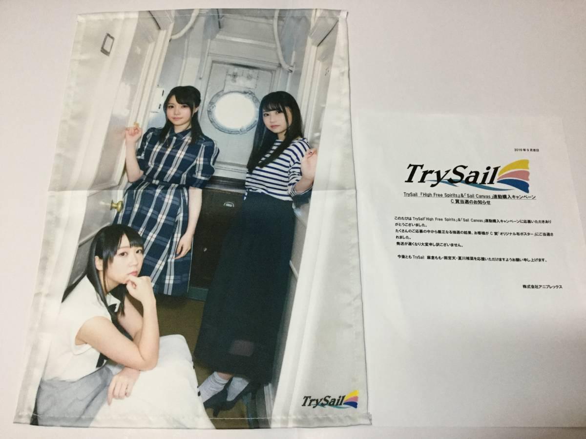 TrySail CD連動購入キャンペーン C賞 布ポスター [検:麻倉もも 雨宮天 夏川椎菜 ポスター 生写真 ブロマイド パーカー