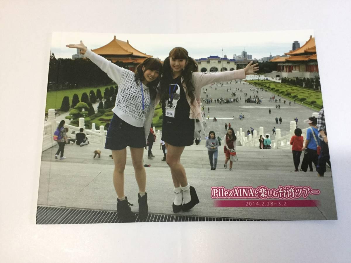 Pile&AINA 台湾ツアー フォトブック [検:楠田亜衣奈 パンフレット サイン ブロマイド 生写真 ペンライト ブレード ポスター