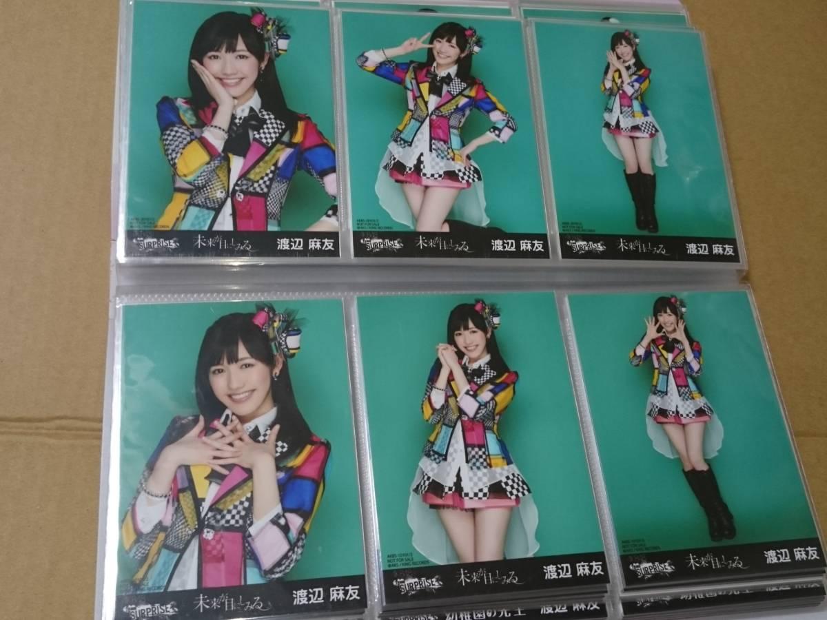 AKB48 渡辺麻友 未来が目にしみる  特典 公式生写真 6枚 コンプ ライブ・総選挙グッズの画像
