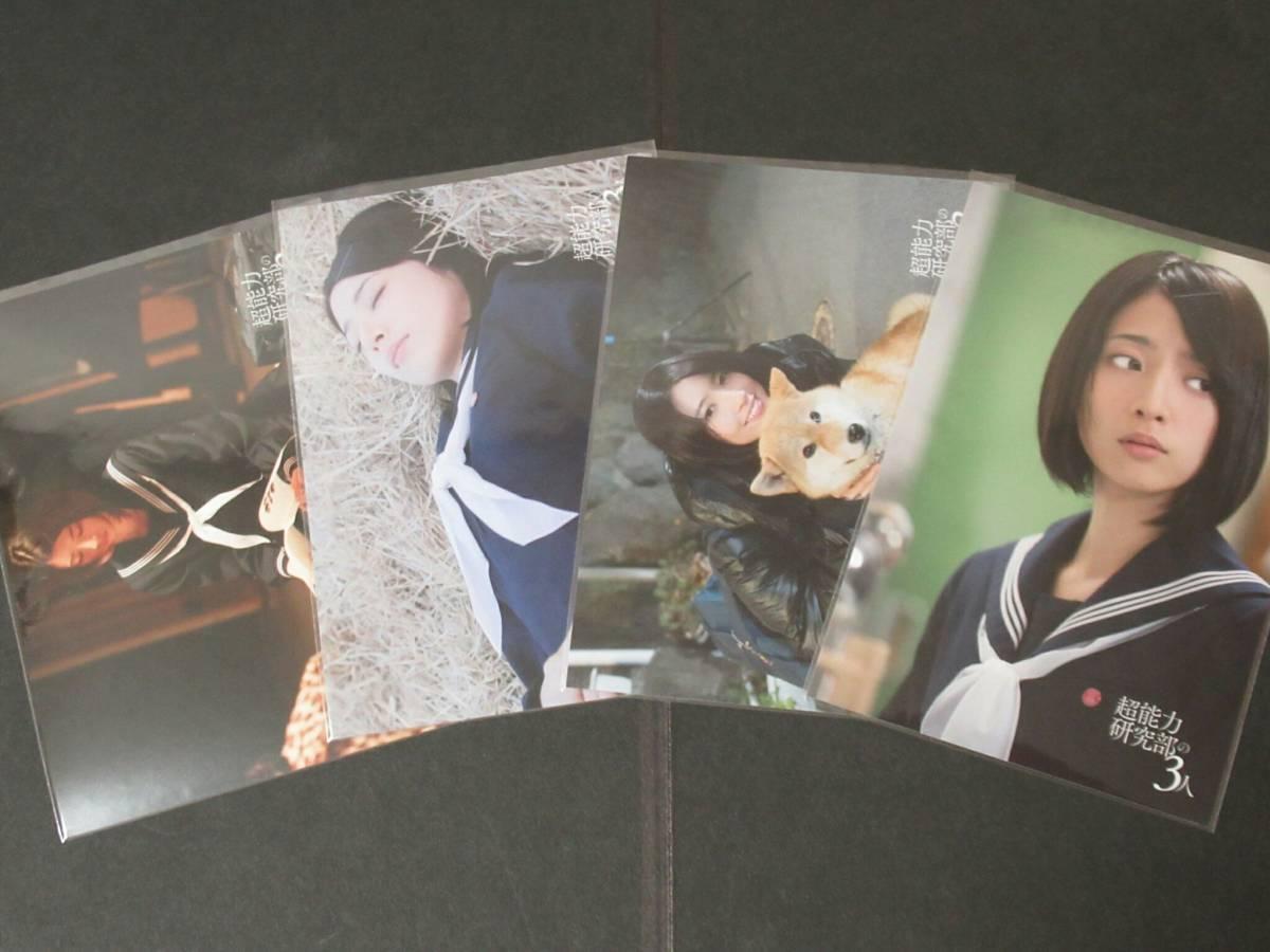 乃木坂46 生写真 橋本奈々未 超能力研究部の3人 4枚