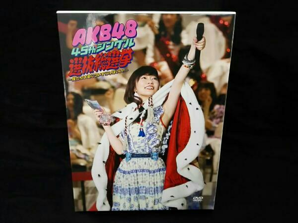 AKB48 45thシングル 選抜総選挙~僕たちは誰について行けばいい?~ ライブ・総選挙グッズの画像