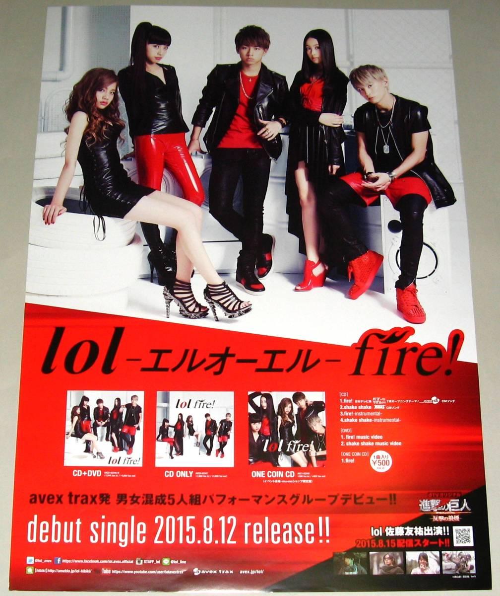 Γ12 告知ポスター lol [fire!]