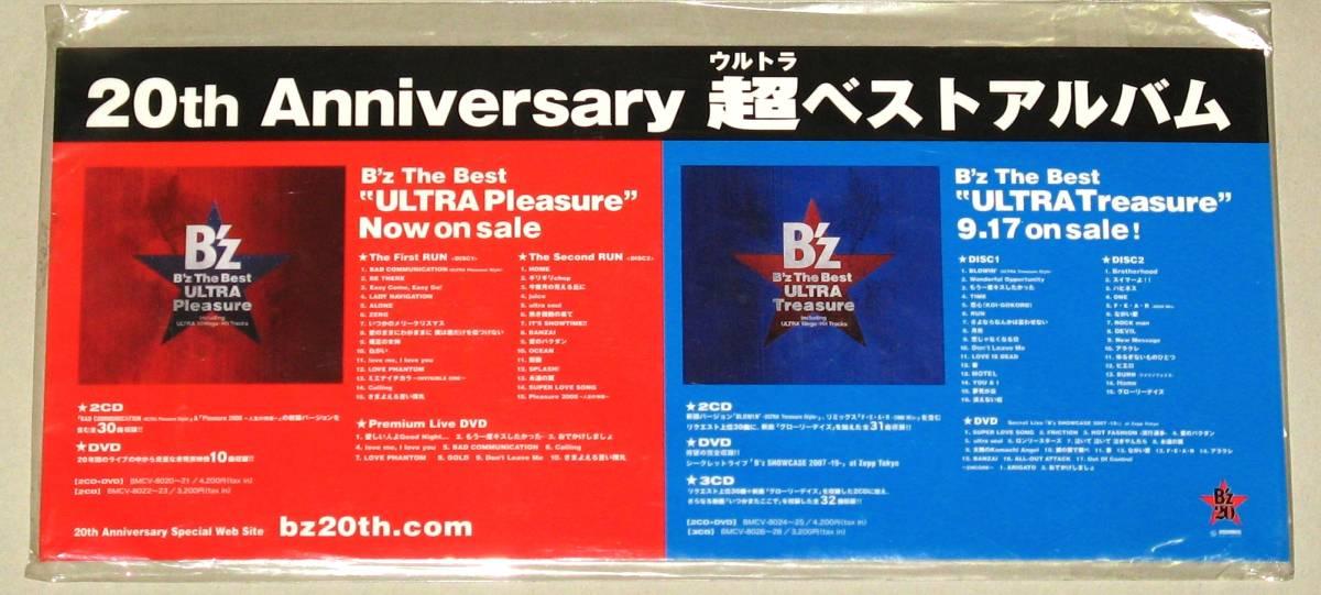 〓 B'z 告知ポップ [The Best ULTRA Pleasure/Treasure]