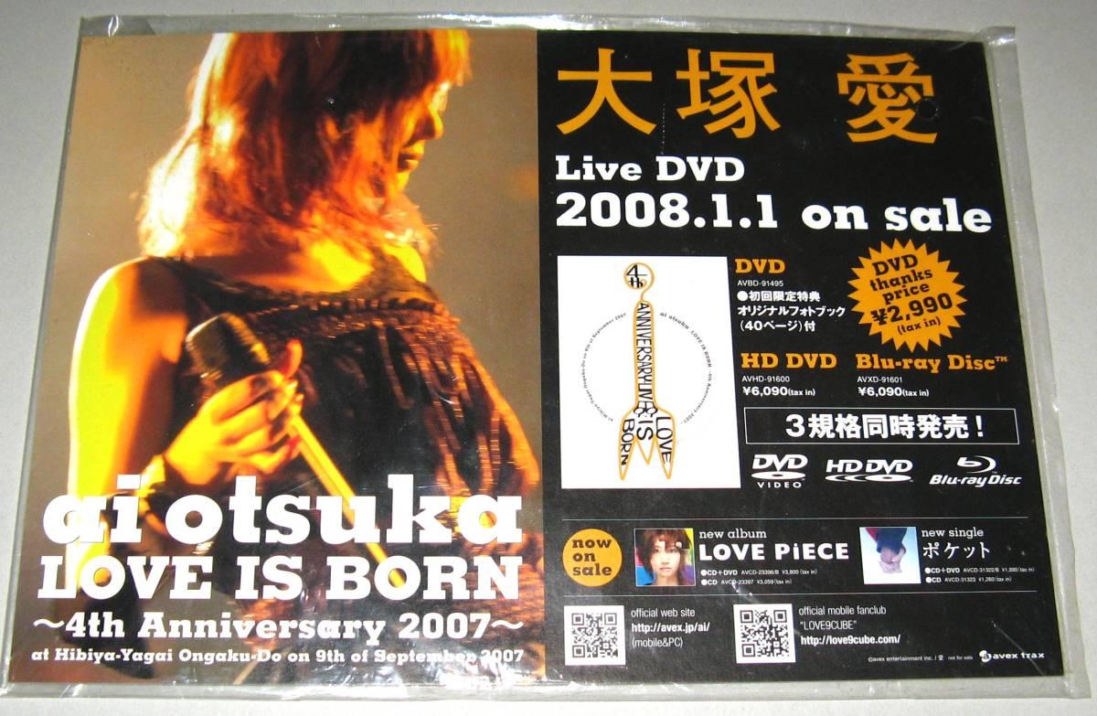 〓 大塚愛 告知スタンドポップ POP[LOVE IS BORN-4TH ANNIVERSARY 2007]