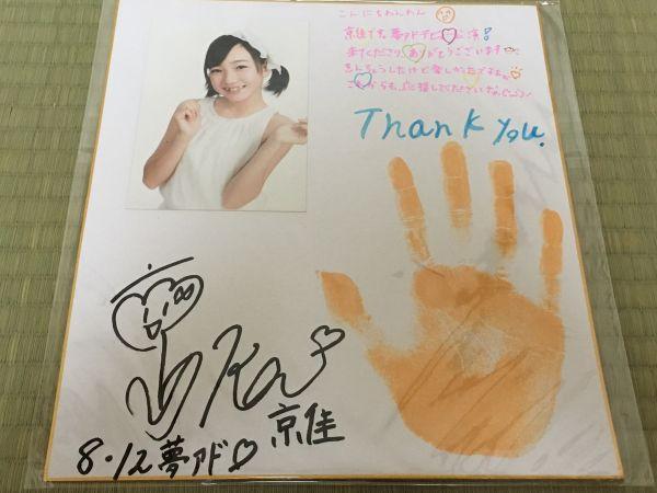 京佳 直筆サイン&メッセージ&手形入り生写真付き色紙 夢みるアドレセンス