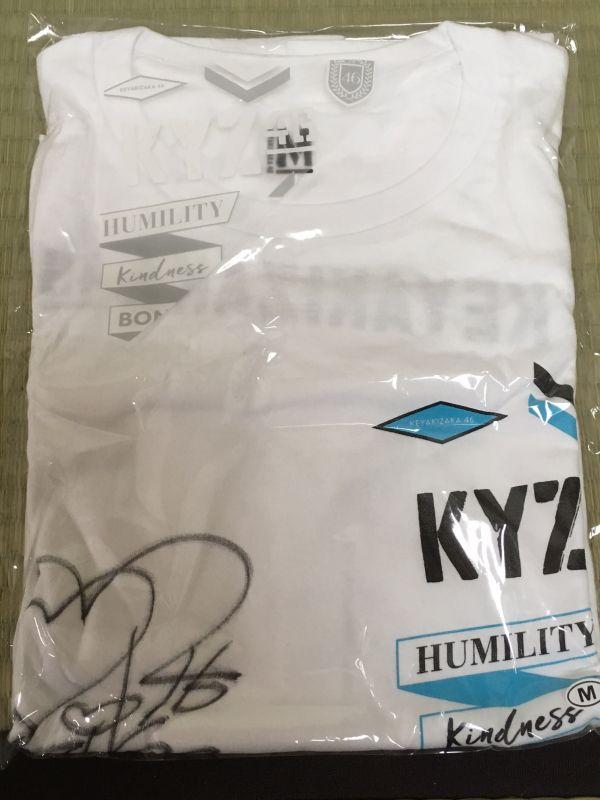 石森虹花 直筆サイン入りTシャツ KYZ46 欅坂46 HUMILITY kindness BONDS