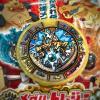 【*送料62円*】妖怪メダルトレジャー02 *エルドラゴーン