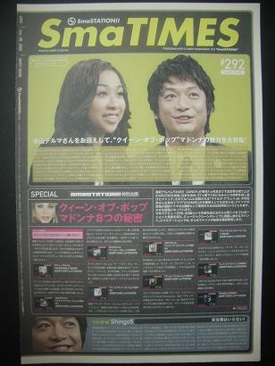 『SmaTIMES / クィーン・オブ・ポップ マドンナ8つの秘密 』 青山テルマ 香取慎吾