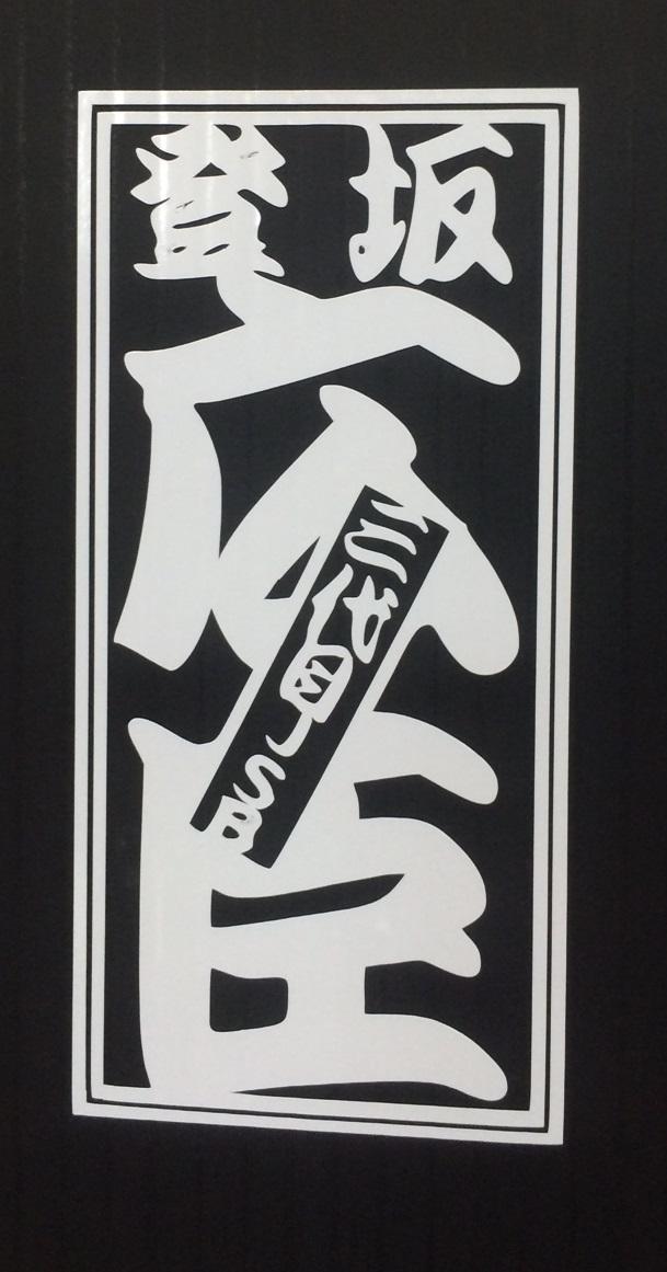 送料込 2枚セット 登坂広臣 三代目J Soul Brothers ステッカー