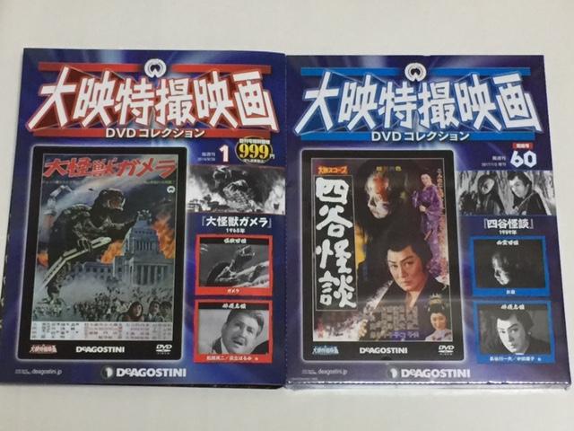 ◇ 隔週刊 大映特撮DVDコレクション 全60巻+バインダー4冊セット ◇_画像3