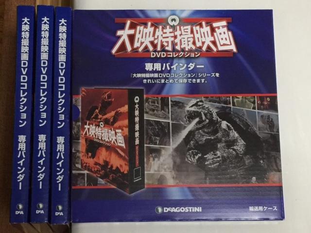 ◇ 隔週刊 大映特撮DVDコレクション 全60巻+バインダー4冊セット ◇_画像2