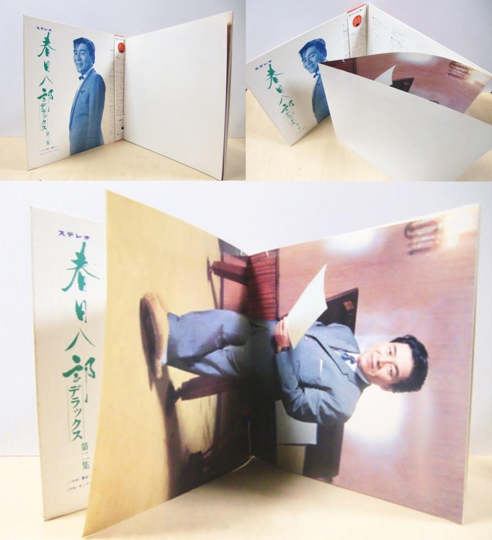 春日八郎 - デラックス第二集 ポスター付き 昭和流行歌_画像3