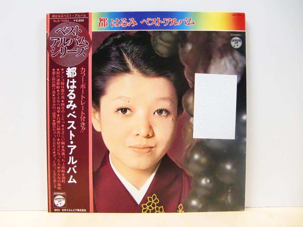 都はるみ - べスト・アルバム 帯ピンナップ付き_画像1