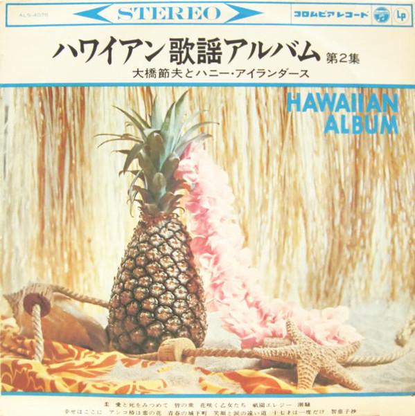大橋節夫とハニー・アイランダース ハワイアン歌謡アルバム 第2集 オッパチ_画像1