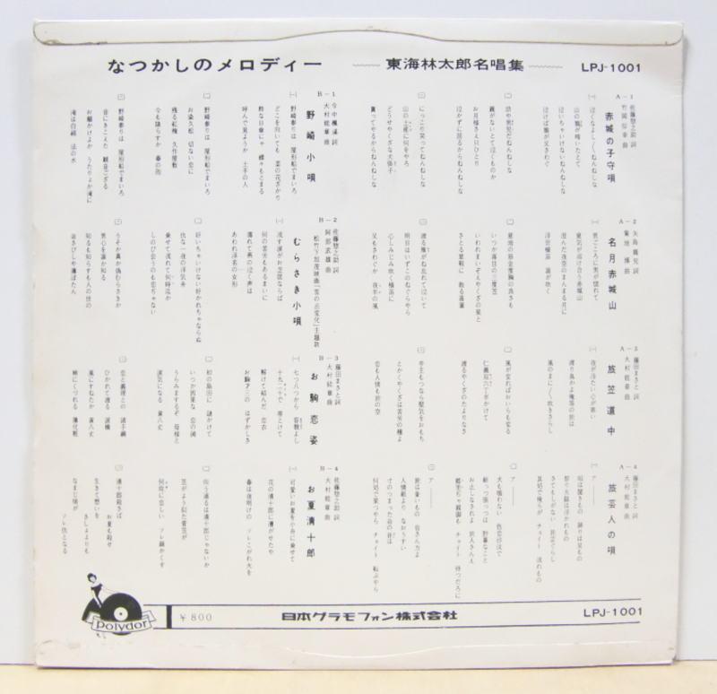 東海林太郎 - なつかしのメロディー 東海林太郎名唱集 昭和流行歌 10inch_画像2