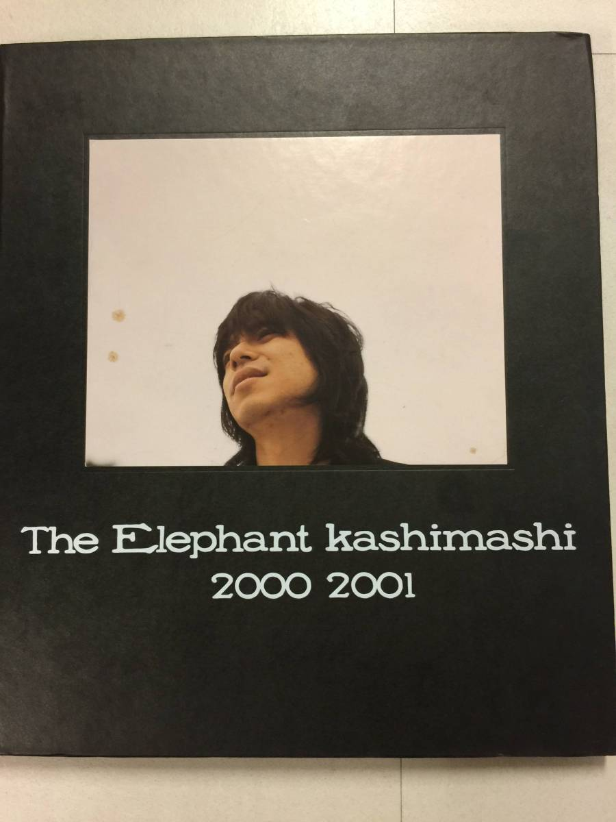 エレファントカシマシ パンフレット 2000 2001 写真集