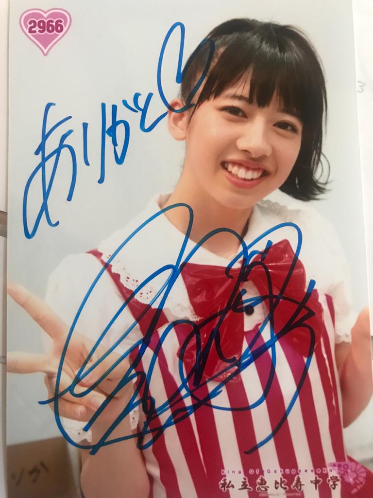 私立恵比寿中学 真山りか サイン入り 生写真 2枚セット 12 ライブグッズの画像