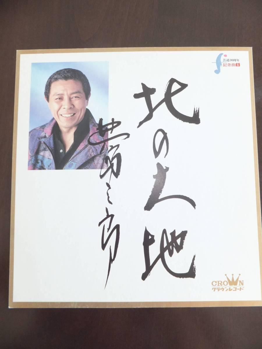 北島三郎 「北の大地」芸道30周年記念曲  菅原洋一「ホテル」 計2枚