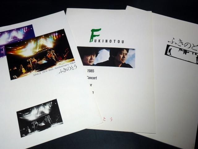 貴重 ふきのとう コンサート ツアーパンフ3冊セット 1983~1985年 細坪基佳 山木康世