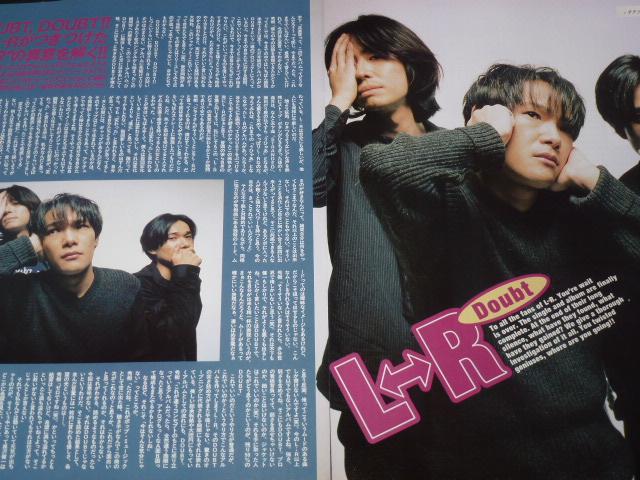 L-R エルアール 黒沢健一 切り抜きファイル96p + おまけ:ポストカード デビュー1992~【詳細付】L⇔R