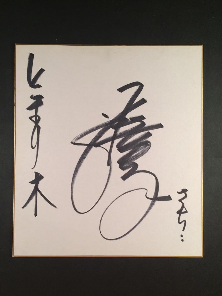 【086】小林幸子 直筆サイン色紙