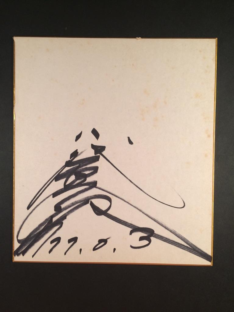 【087】八代亜紀 直筆サイン色紙