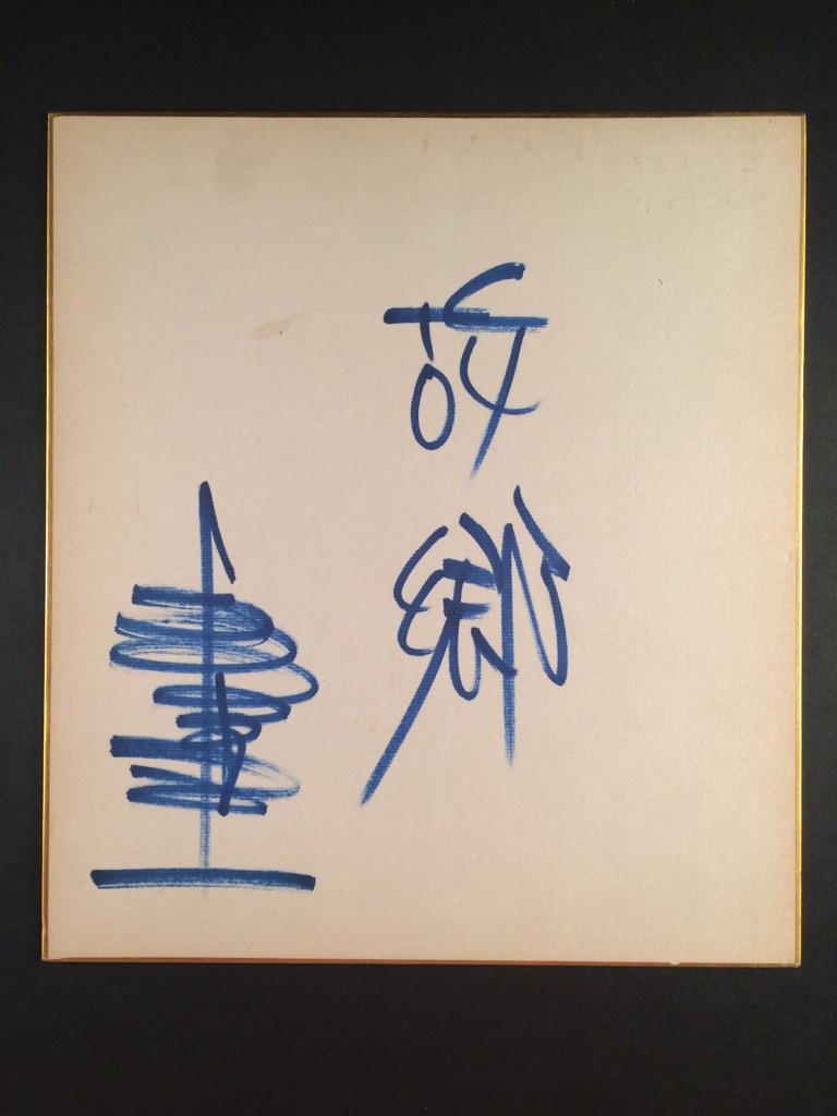【089】森進一 直筆サイン色紙