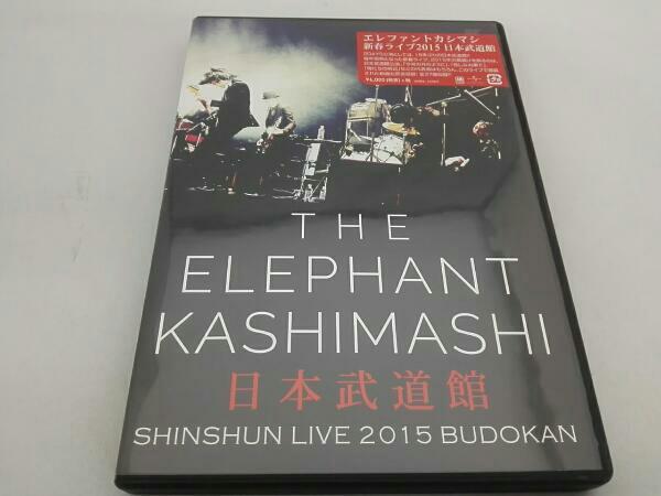 エレファントカシマシ新春ライブ2015 in 日本武道館 ライブグッズの画像
