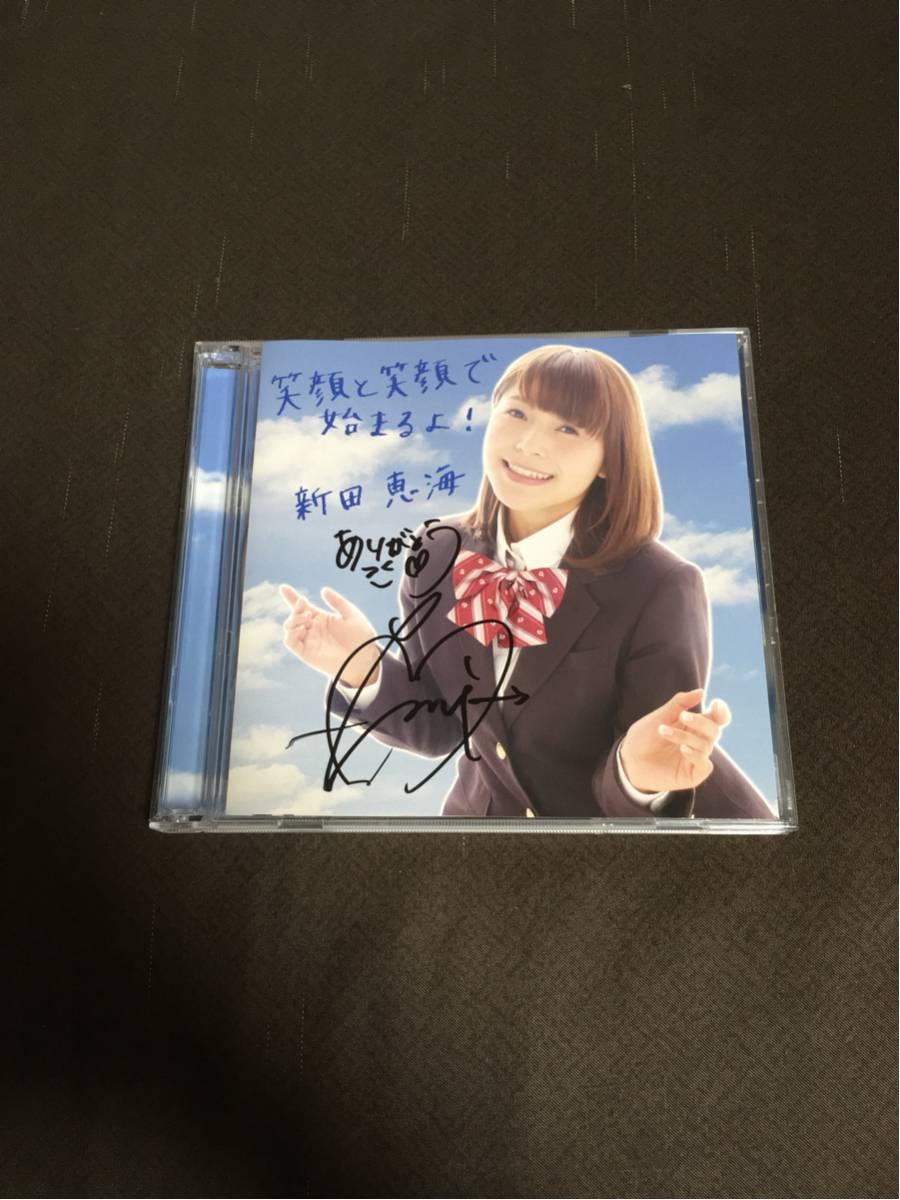 ☆新田恵海さんサイン入りCD 笑顔と笑顔で始まるよ! DVD付属 声優☆