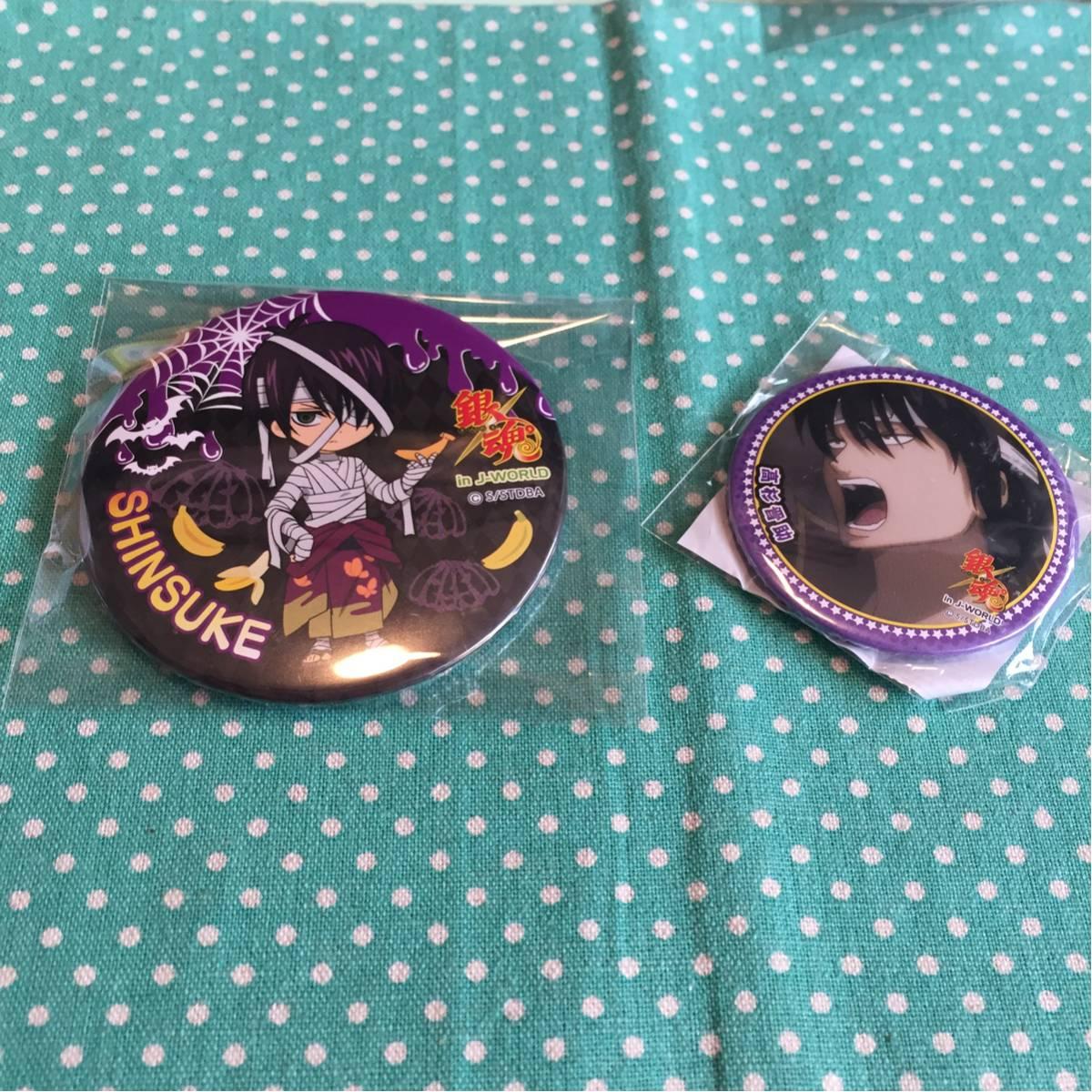 銀魂 J-World 缶バッジ 高杉晋助 高杉 2種セット ハロウィン グッズの画像
