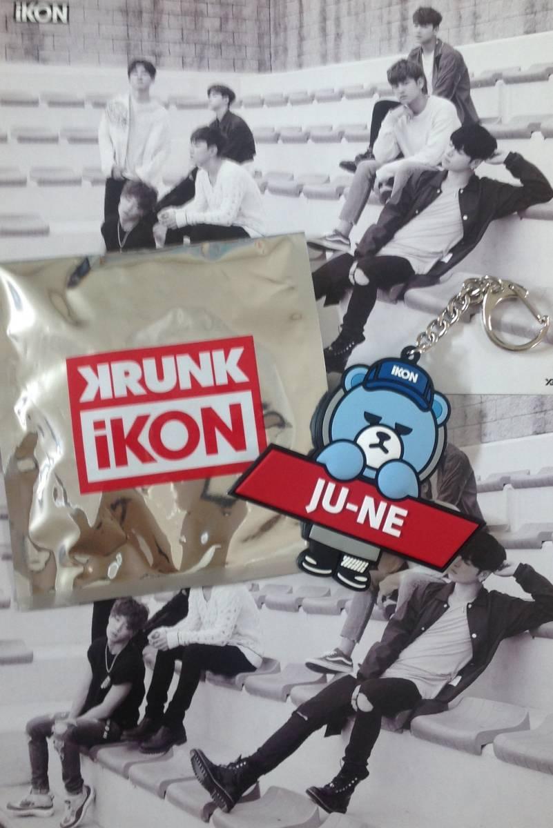 iKON 公式グッズ KRUNK キーホルダー JU-NE ジュネ