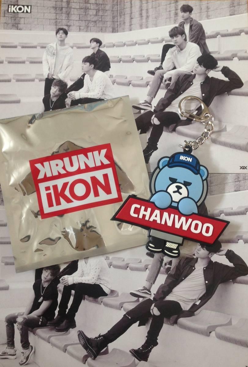 iKON 公式グッズ KRUNK キーホルダー チャヌ CHANWOO