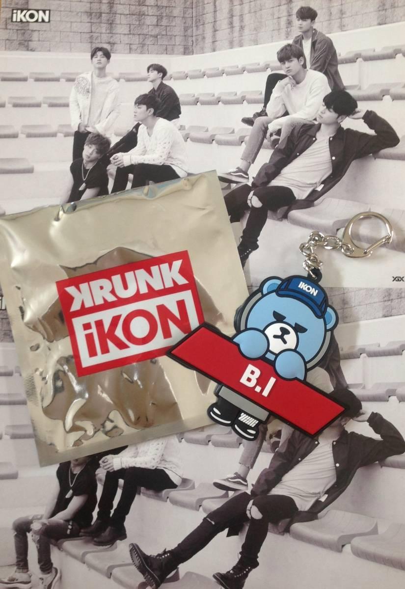 iKON 公式グッズ KRUNK キーホルダー B.I ハンビン
