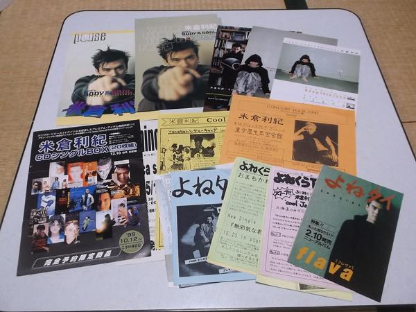 ▽ 米倉利紀 【 チラシ&フリペなどいろいろセット 】