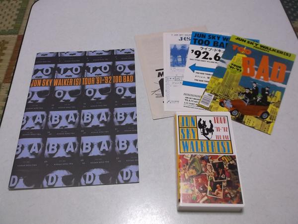 ▽ ジュンスカイウォーカーズ TOUR'91-'92 【 ツアーパンフ + ビデオ 2点セット♪冊子&チラシ付 】美品♪