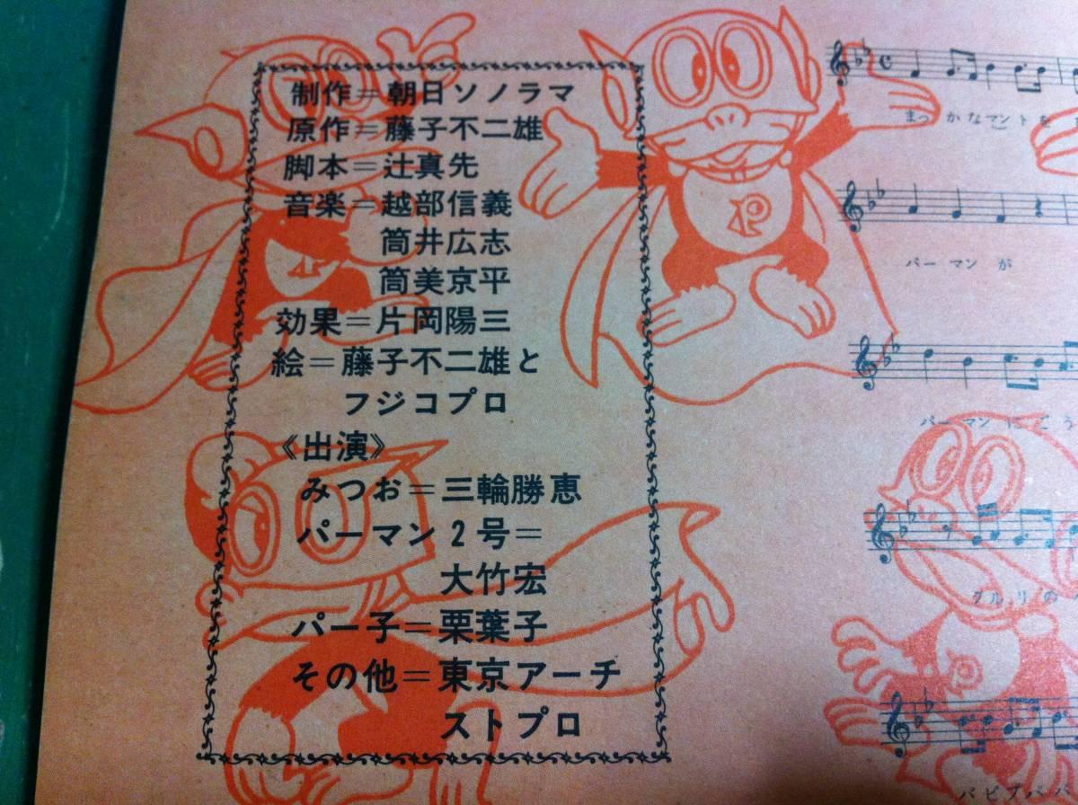 パーマン2号 怪獣退治 ソノシート_画像3