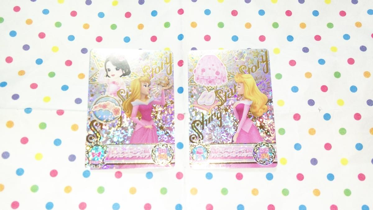 ディズニーマジックキャッスル SR 4弾ドリーミーローズ シャイニースタースカート&パンプス ティアラ オーロラ姫 2枚組 ディズニーグッズの画像
