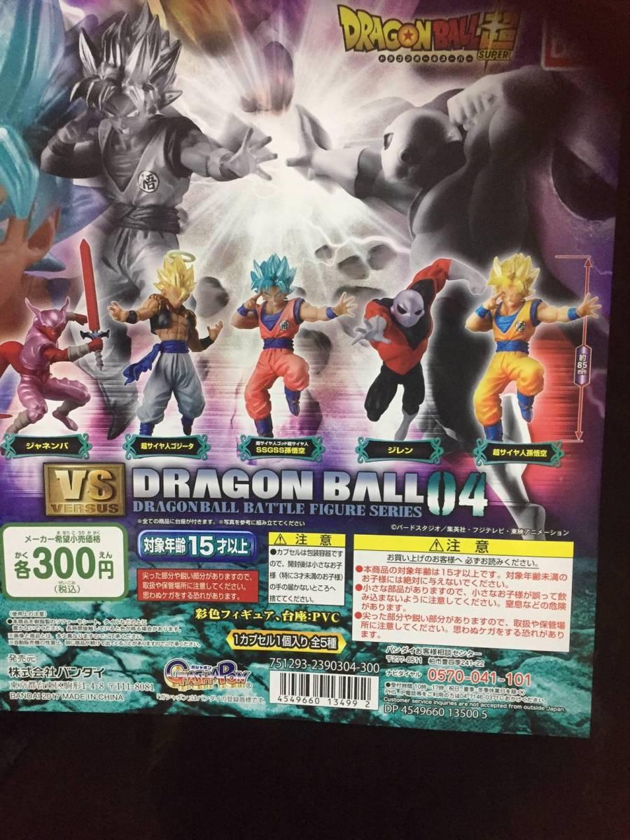 ■ガシャポン ドラゴンボール超 VSドラゴンボール04 全5種フルセット■ グッズの画像