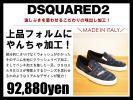 9.3万ディースクエアード DSQUARED2 夏の海に似合うダメージウォッシュ加工 デニム生地スリッポン スニーカー 靴 シューズ イタリア製 40