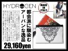 3万ハイドロゲン HYDROGEN 17SS 男女兼用 スマートで都会的な出で立ちのカレッジスカル柄クラッチバッグ ユニセックス イタリア製