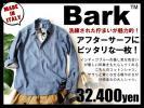 3.3万バーク Bark 着心地バツグンのストレッチ生地を使用した爽やかでクリーンな印象のプルオーバーシャツ コットンシャツ イタリア製